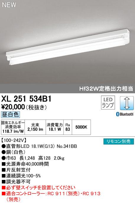 オーデリック 照明器具CONNECTED LIGHTING LED-TUBE ベースライトランプ型 直付型 40形 Bluetooth調光 2500lmタイプHf32W定格出力相当 片反射笠付 1灯用 昼白色XL251534B1