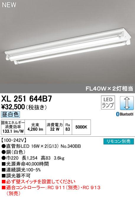 オーデリック 照明器具CONNECTED LIGHTING LED-TUBE ベースライトランプ型 直付型 40形 Bluetooth調光 2100lmタイプFL40W相当 逆富士型(幅広) 2灯用 昼白色XL251644B7