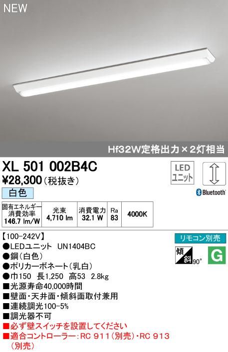 オーデリック 照明器具LED-LINE CONNECTED LIGHTING LEDベースライト 直付型 40形逆富士型(幅150) LEDユニット型 Bluetooth調光5200lmタイプ 白色 Hf32W定格出力×2灯相当XL501002B4C