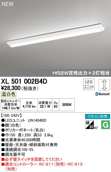 オーデリック 照明器具LED-LINE CONNECTED LIGHTING LEDベースライト 直付型 40形逆富士型(幅150) LEDユニット型 Bluetooth調光5200lmタイプ 温白色 Hf32W定格出力×2灯相当XL501002B4D