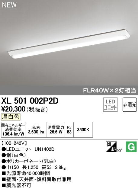 オーデリック 照明器具LED-LINE LEDベースライト 直付型 40形逆富士型(幅150) LEDユニット型 非調光4000lmタイプ 温白色 FLR40W×2灯相当XL501002P2D