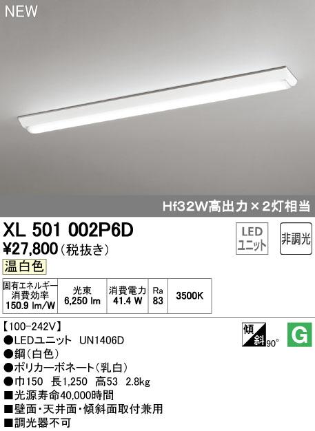 オーデリック 照明器具LED-LINE LEDベースライト 直付型 40形逆富士型(幅150) LEDユニット型 非調光6900lmタイプ 温白色 Hf32W高出力×2灯相当XL501002P6D