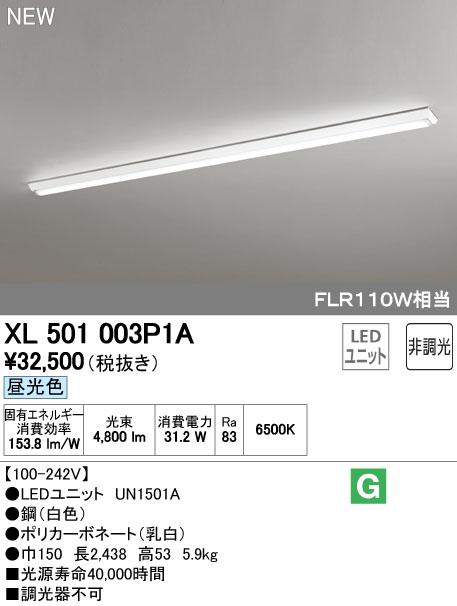 ●オーデリック 照明器具LED-LINE LEDベースライト 直付型 110形逆富士型(幅150) LEDユニット型 非調光5000lmタイプ 昼光色 FLR110W×1灯相当XL501003P1A