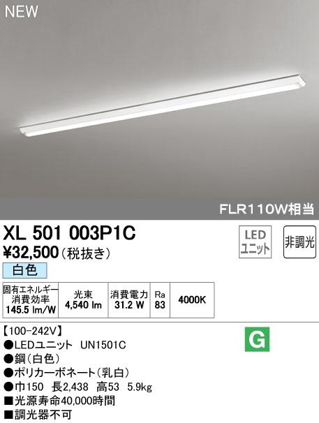 ●オーデリック 照明器具LED-LINE LEDベースライト 直付型 110形逆富士型(幅150) LEDユニット型 非調光5000lmタイプ 白色 FLR110W×1灯相当XL501003P1C