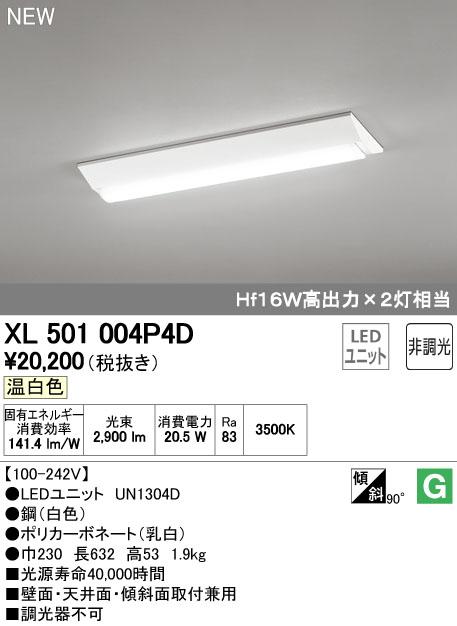 オーデリック 照明器具LED-LINE LEDベースライト 直付型 20形逆富士型(幅230) LEDユニット型 非調光3200lmタイプ 温白色 Hf16W高出力×2灯相当XL501004P4D