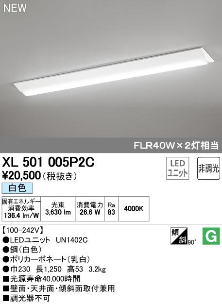オーデリック 照明器具LED-LINE LEDベースライト 直付型 40形逆富士型(幅230) LEDユニット型 非調光4000lmタイプ 白色 FLR40W×2灯相当XL501005P2C