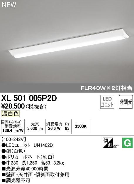 オーデリック 照明器具LED-LINE LEDベースライト 直付型 40形逆富士型(幅230) LEDユニット型 非調光4000lmタイプ 温白色 FLR40W×2灯相当XL501005P2D