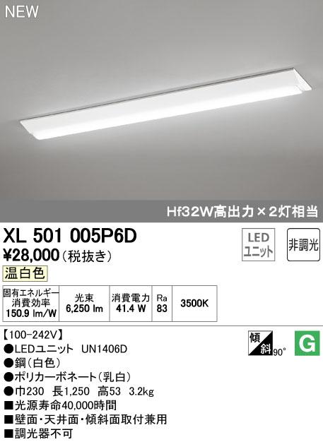 オーデリック 照明器具LED-LINE LEDベースライト 直付型 40形逆富士型(幅230) LEDユニット型 非調光6900lmタイプ 温白色 Hf32W高出力×2灯相当XL501005P6D