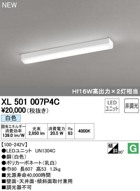 オーデリック 照明器具LED-LINE LEDベースライト 直付型 20形トラフ型 LEDユニット型 非調光3200lmタイプ 白色 Hf16W高出力×2灯相当XL501007P4C