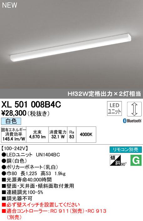 オーデリック 照明器具LED-LINE CONNECTED LIGHTING LEDベースライト 直付型 40形トラフ型 LEDユニット型 Bluetooth調光5200lmタイプ 白色 Hf32W定格出力×2灯相当XL501008B4C