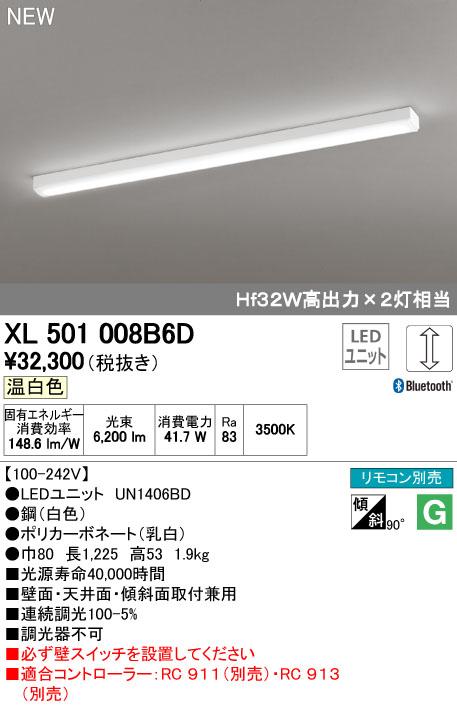 激安 オーデリック 照明器具LED-LINE CONNECTED 40形トラフ型 LIGHTING LEDベースライト 直付型 40形トラフ型 LEDユニット型 LEDユニット型 CONNECTED Bluetooth調光6900lmタイプ 温白色 Hf32W高出力×2灯相当XL501008B6D, クリハチ:f7ae4a93 --- canoncity.azurewebsites.net