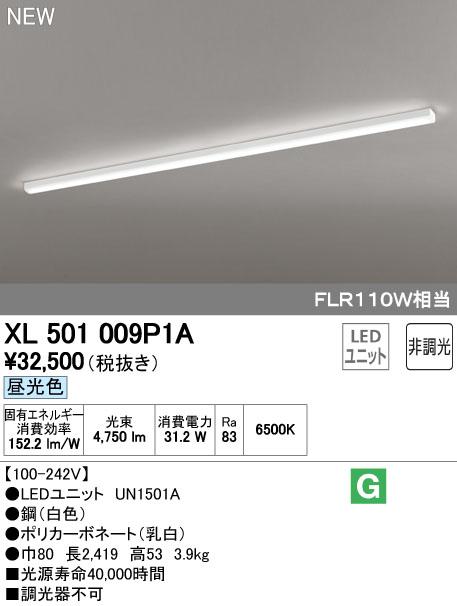 ●オーデリック 照明器具LED-LINE LEDベースライト 直付型 110形トラフ型 LEDユニット型 非調光5000lmタイプ 昼光色 FLR110W×1灯相当XL501009P1A