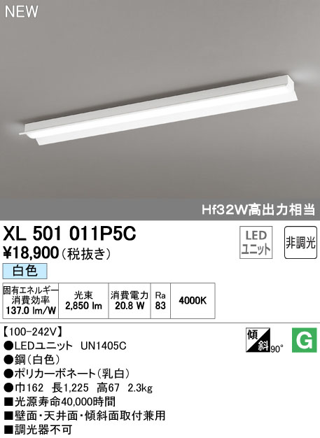 オーデリック 照明器具LED-LINE LEDベースライト 直付型 40形反射笠付 LEDユニット型 非調光3200lmタイプ 白色 Hf32W高出力×1灯相当XL501011P5C