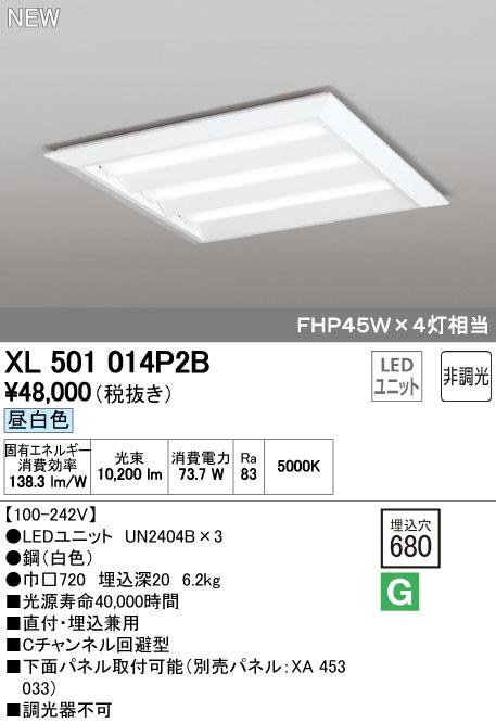 オーデリック 照明器具LED-SQUARE 非調光 LEDベースライト LEDユニット型FHP45W×4灯クラス(省電力タイプ) □680直埋兼用 ルーバー無 非調光 昼白色XL501014P2B, カミヘイグン:1117f397 --- sunward.msk.ru