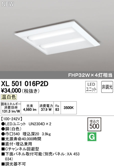オーデリック 照明器具LED-SQUARE LEDベースライト LEDユニット型FHP32W×4灯クラス(省電力タイプ) □500直埋兼用 ルーバー無 非調光 温白色XL501016P2D