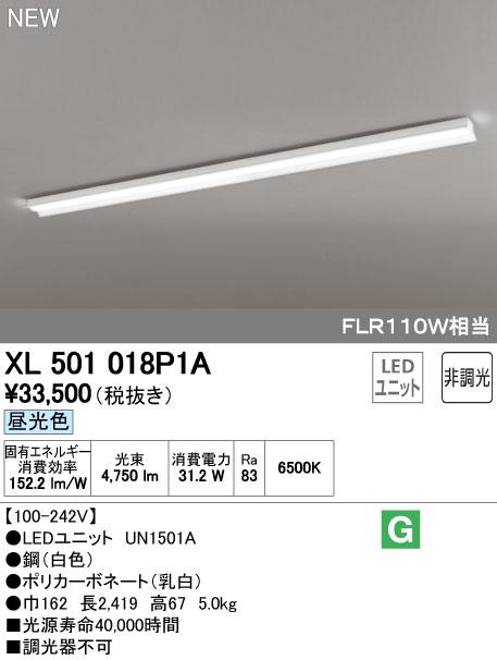 ●オーデリック 照明器具LED-LINE LEDベースライト 直付型 110形反射笠付 LEDユニット型 非調光5000lmタイプ 昼光色 FLR110W×1灯相当XL501018P1A