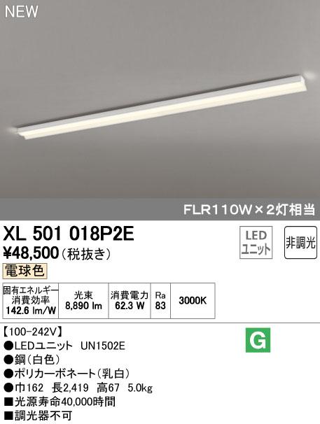 ●オーデリック 照明器具LED-LINE LEDベースライト 直付型 110形反射笠付 LEDユニット型 非調光10000lmタイプ 電球色 FLR110W×2灯相当XL501018P2E