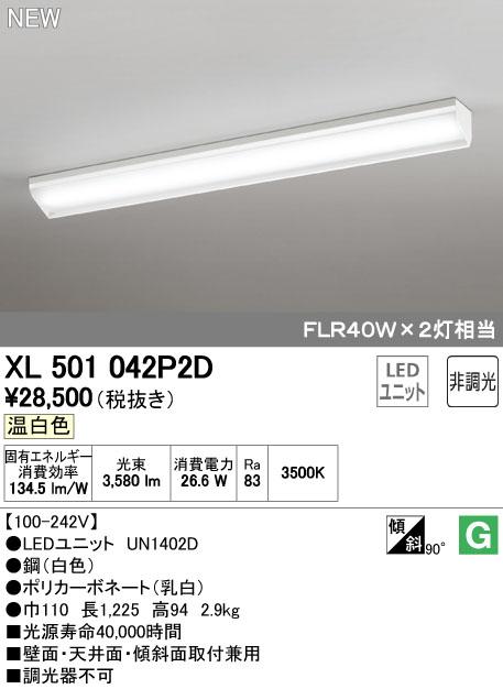 オーデリック 照明器具LED-LINE LEDベースライト 直付型 40形ウォールウォッシャー型 LEDユニット型 非調光4000lmタイプ 温白色 FLR40W×2灯相当XL501042P2D