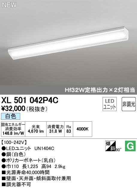 オーデリック 照明器具LED-LINE LEDベースライト 直付型 40形ウォールウォッシャー型 LEDユニット型 非調光5200lmタイプ 白色 Hf32W定格出力×2灯相当XL501042P4C