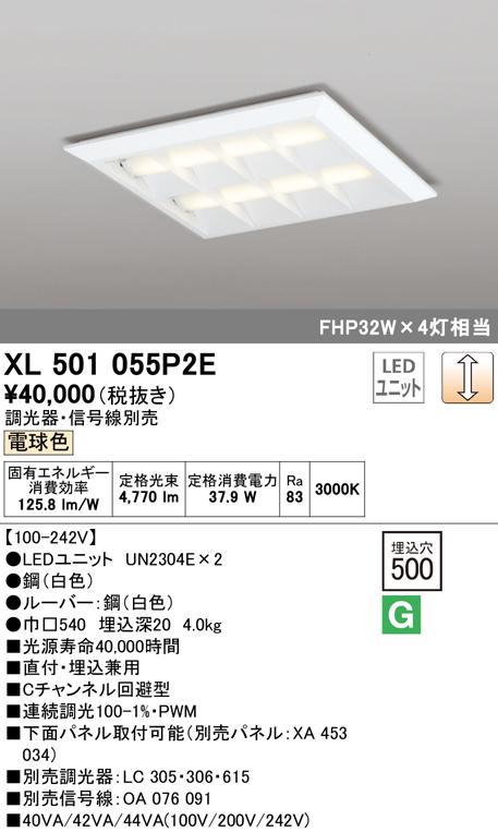 オーデリック 照明器具LED-SQUARE LEDベースライト LEDユニット型FHP32W×4灯クラス(省電力タイプ) □500直埋兼用 ルーバー付 PWM調光 電球色XL501055P2E