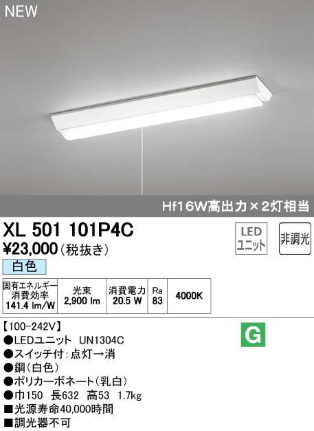 オーデリック 照明器具LED-LINE LEDベースライト 直付型 20形逆富士型(幅150:プルスイッチ付) LEDユニット型 非調光3200lmタイプ 白色 Hf16W高出力×2灯相当XL501101P4C