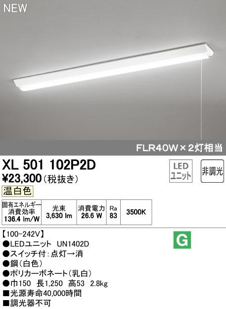 オーデリック 照明器具LED-LINE LEDベースライト 直付型 40形逆富士型(幅150:プルスイッチ付) LEDユニット型 非調光4000lmタイプ 温白色 FLR40W×2灯相当XL501102P2D