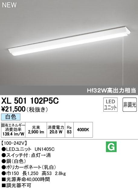 オーデリック 照明器具LED-LINE LEDベースライト 直付型 40形逆富士型(幅150:プルスイッチ付) LEDユニット型 非調光3200lmタイプ 白色 Hf32W高出力×1灯相当XL501102P5C