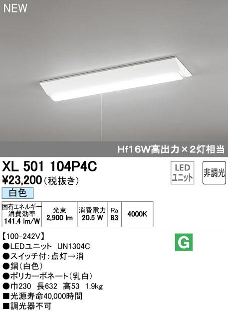 オーデリック 照明器具LED-LINE LEDベースライト 直付型 20形逆富士型(幅230:プルスイッチ付) LEDユニット型 非調光3200lmタイプ 白色 Hf16W高出力×2灯相当XL501104P4C