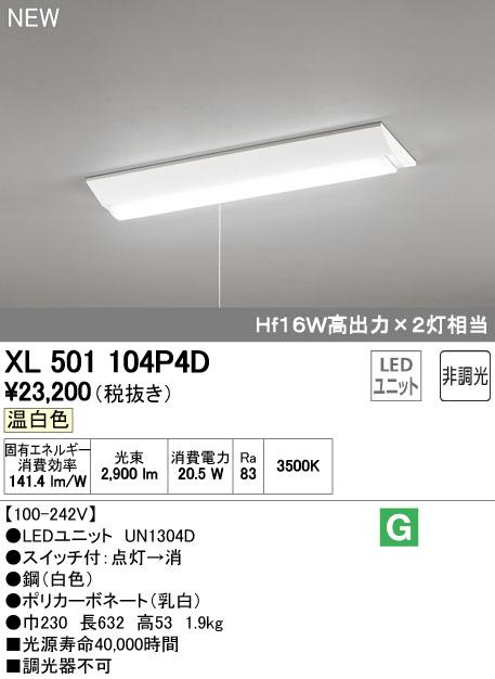 オーデリック 照明器具LED-LINE LEDベースライト 直付型 20形逆富士型(幅230:プルスイッチ付) LEDユニット型 非調光3200lmタイプ 温白色 Hf16W高出力×2灯相当XL501104P4D