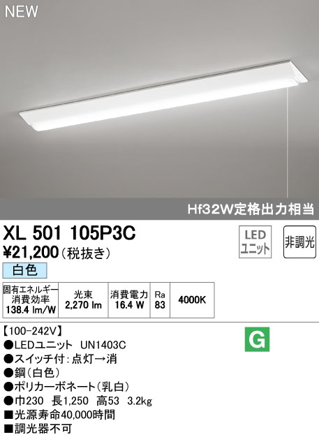 オーデリック 照明器具LED-LINE LEDベースライト 直付型 40形逆富士型(幅230:プルスイッチ付) LEDユニット型 非調光2500lmタイプ 白色 Hf32W定格出力×1灯相当XL501105P3C