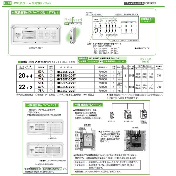 日東工業 ホーム分電盤HCB形ホーム分電盤 ドア付リミッタスペースなし付属機器取付スペース×3付露出・半埋込共用型 主幹3P50A 分岐22+2HCB3E5-222T