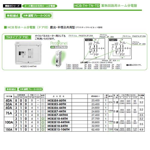 日東工業 オール電化住宅用 蓄熱回路用 HCB形ホーム分電盤 THタイプ(ドア付)露出・半埋込共用型主幹3P60A 分岐4+4HCB2E6-44TH