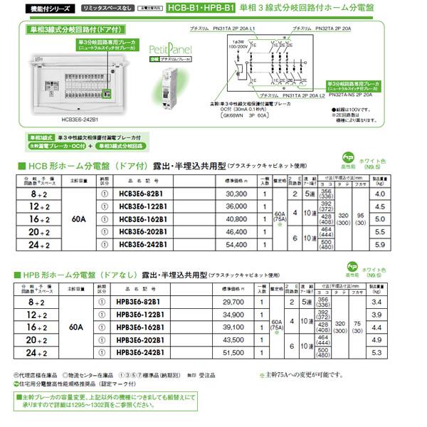 日東工業 ホーム分電盤単相3線式分岐回路付ホーム分電盤リミッタスペースなし HPB形ホーム分電盤ドアなし 露出・半埋込共用型 主幹3P60A 分岐8+2HPB3E6-82B1