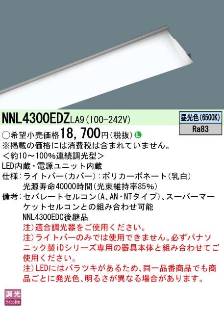 【当店おすすめ品】 パナソニック Panasonic 施設照明一体型LEDベースライト iDシリーズ用ライトバー40形 Hf蛍光灯32形高出力型1灯器具相当一般タイプ 3200lm 昼光色 調光NNL4300EDZ LA9