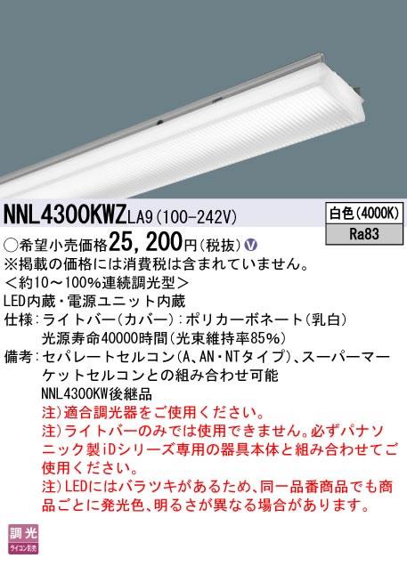 パナソニック Panasonic 施設照明一体型LEDベースライト iDシリーズ用ライトバー40形 Hf蛍光灯32形高出力型1灯器具相当マルチコンフォートタイプ 一般タイプ 3200lm 白色 調光NNL4300KWZ LA9