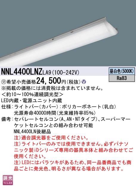 パナソニック Panasonic 施設照明一体型LEDベースライト iDシリーズ用ライトバー40形 直管形蛍光灯FLR40形2灯器具相当コンフォートタイプ 一般タイプ 4000lm 昼白色 調光NNL4400LNZ LA9