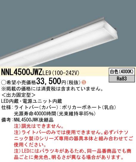パナソニック Panasonic 施設照明一体型LEDベースライト iDシリーズ用ライトバー40形 Hf蛍光灯32形定格出力型2灯器具相当スペースコンフォートタイプ 一般タイプ 5200lm 白色 非調光NNL4500JWZ LE9