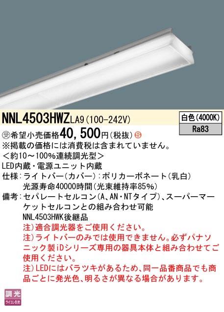 パナソニック Panasonic 施設照明一体型LEDベースライト iDシリーズ用ライトバー40形 Hf蛍光灯32形定格出力型2灯器具相当スペースコンフォートタイプ 省エネタイプ 5200lm 白色 調光NNL4503HWZ LA9