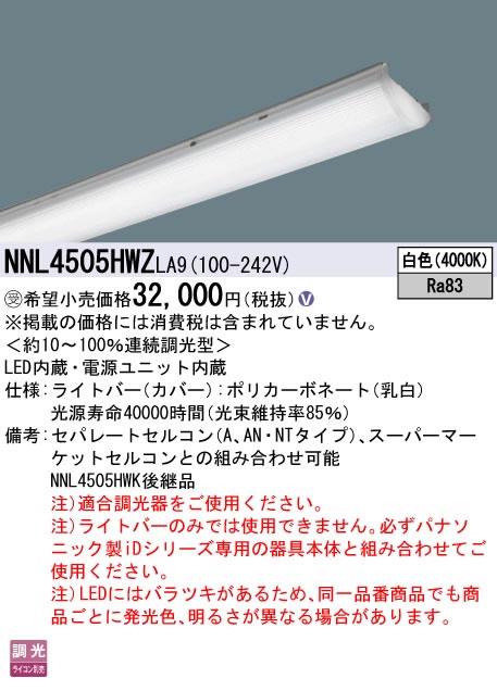パナソニック Panasonic 施設照明一体型LEDベースライト iDシリーズ用ライトバー40形 Hf蛍光灯32形定格出力型2灯器具相当コンフォートタイプ 省エネタイプ 5200lm 白色 調光NNL4505HWZ LA9