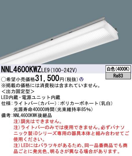 パナソニック Panasonic 施設照明一体型LEDベースライト iDシリーズ用ライトバー40形 Hf蛍光灯32形高出力型2灯器具相当マルチコンフォートタイプ 一般タイプ 6900lm 白色 非調光NNL4600KWZ LE9
