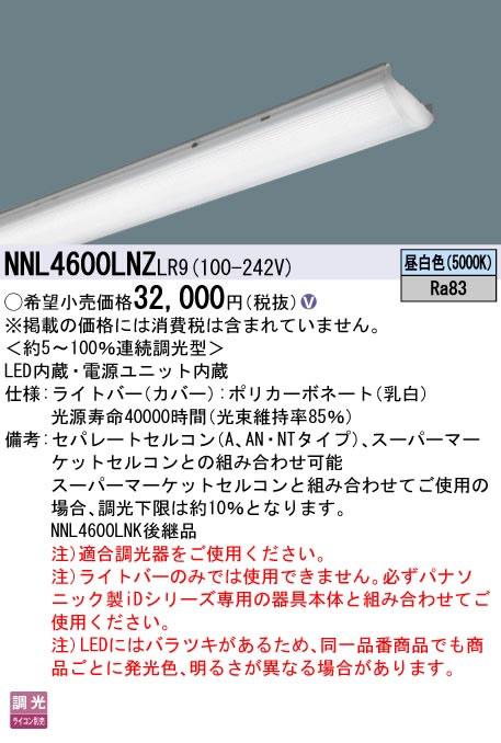 パナソニック Panasonic 施設照明一体型LEDベースライト iDシリーズ用ライトバー40形 Hf蛍光灯32形高出力型2灯器具相当コンフォートタイプ 一般タイプ 6900lm 昼白色 調光NNL4600LNZ LR9