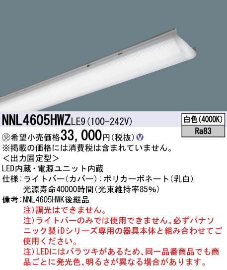 パナソニック Panasonic 施設照明一体型LEDベースライト iDシリーズ用ライトバー40形 Hf蛍光灯32形高出力型2灯器具相当コンフォートタイプ 省エネタイプ 6900lm 白色 非調光NNL4605HWZ LE9