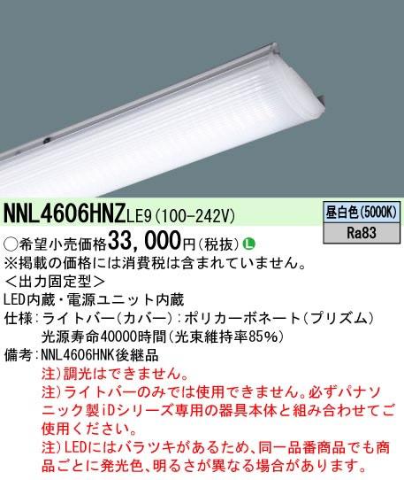 【当店おすすめ品】 パナソニック Panasonic 施設照明一体型LEDベースライト iDシリーズ用ライトバー40形 集光プリズムタイプ省エネタイプ 6900lm 昼白色 非調光NNL4606HNZ LE9