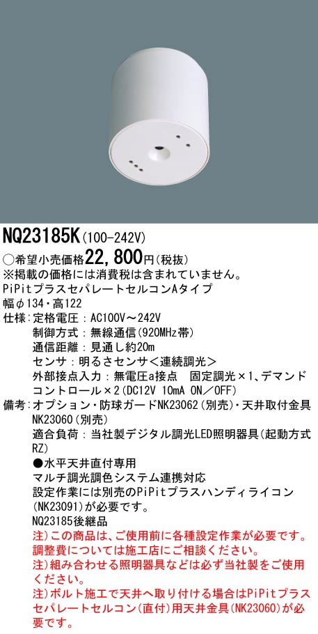 パナソニック Panasonic 施設照明部材PiPit調光シリーズ PiPitプラス コントローラーセパレートセルコンAタイプ 直付型NQ23185K