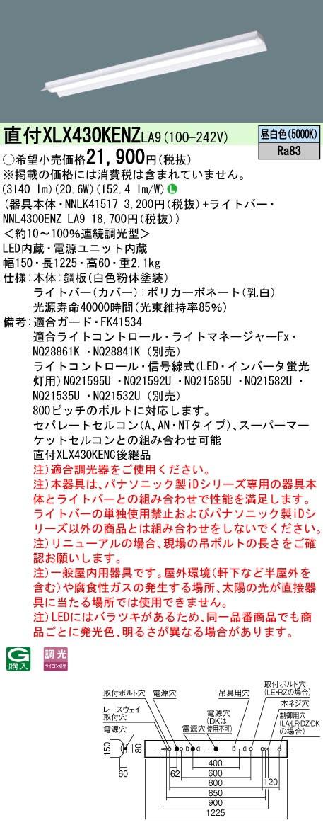 【当店おすすめ品】 パナソニック Panasonic 施設照明一体型LEDベースライト iDシリーズ 40形 直付型Hf蛍光灯32形高出力型1灯器具相当反射笠付型 一般・3200lmタイプ 昼白色 調光直付XLX430KENZ LA9