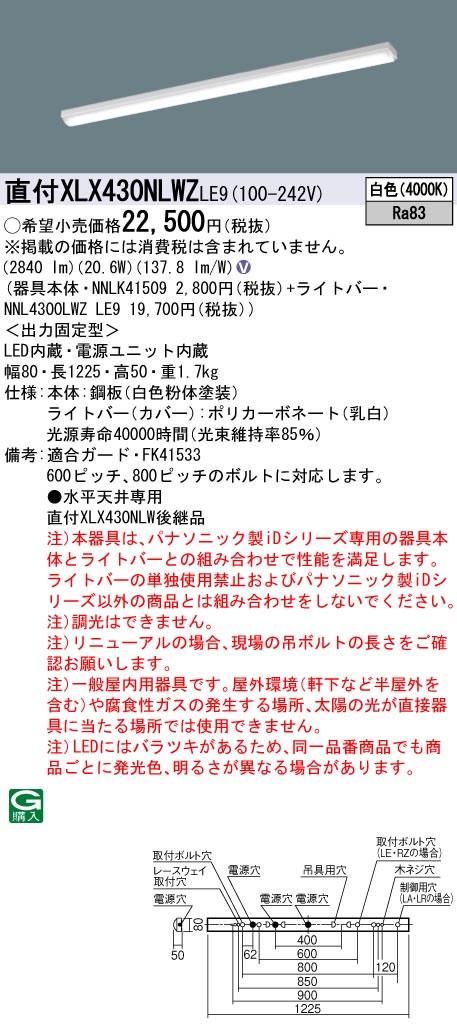 パナソニック Panasonic 施設照明一体型LEDベースライト iDシリーズ 40形 直付型Hf蛍光灯32形高出力型1灯器具相当コンフォート グレアセーブiスタイル/笠なし型 3200lmタイプ 白色 非調光直付XLX430NLWZ LE9