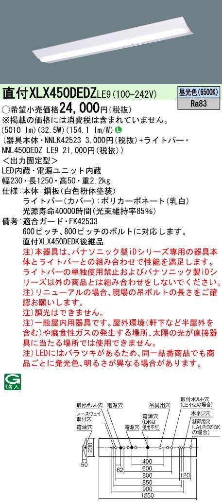 【当店おすすめ品】 パナソニック Panasonic 施設照明一体型LEDベースライト iDシリーズ 40形 直付型Hf蛍光灯32形定格出力型2灯器具相当Dスタイル 幅230 一般・5200lmタイプ 昼光色 非調光直付XLX450DEDZ LE9