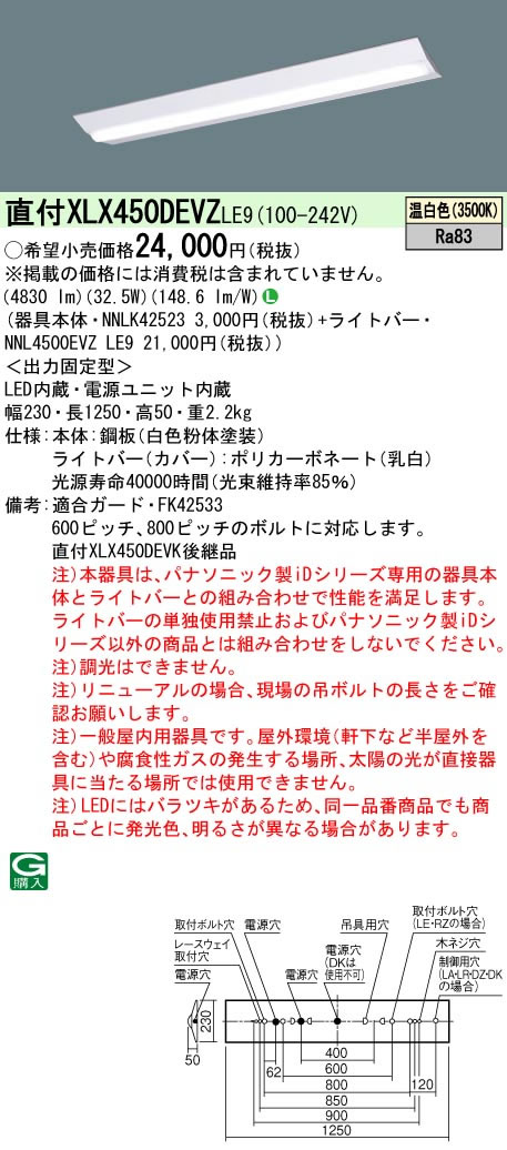 【当店おすすめ品】 パナソニック Panasonic 施設照明一体型LEDベースライト iDシリーズ 40形 直付型Hf蛍光灯32形定格出力型2灯器具相当Dスタイル 幅230 一般・5200lmタイプ 温白色 非調光直付XLX450DEVZ LE9