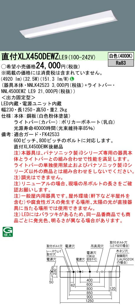 【当店おすすめ品】 パナソニック Panasonic 施設照明一体型LEDベースライト iDシリーズ 40形 直付型Hf蛍光灯32形定格出力型2灯器具相当Dスタイル 幅230 一般・5200lmタイプ 白色 非調光直付XLX450DEWZ LE9