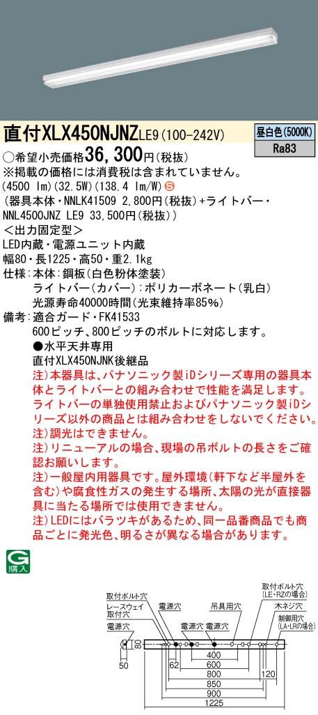 パナソニック Panasonic 施設照明一体型LEDベースライト iDシリーズ 40形 直付型Hf蛍光灯32形定格出力型2灯器具相当スペースコンフォート グレアセーブiスタイル/笠なし型 5200lmタイプ 昼白色 非調光直付XLX450NJNZ LE9